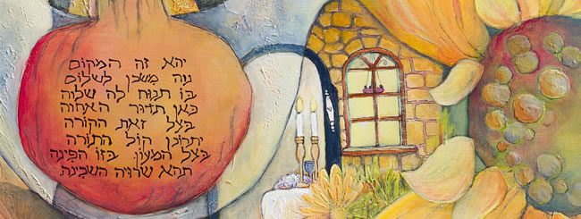 Art: Jewish Blessing on the Home
